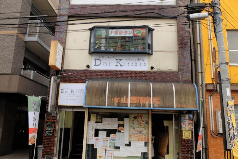 デミ・キッチン