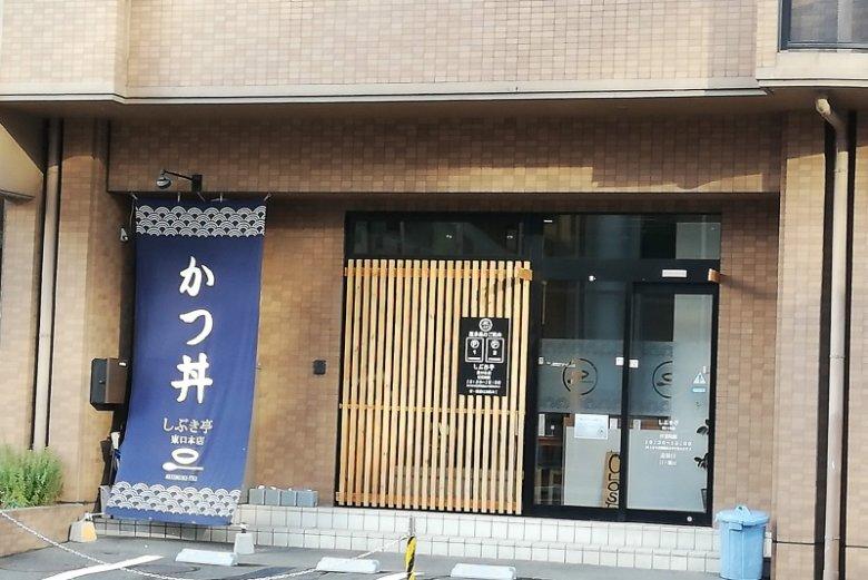 しぶき亭東口本店