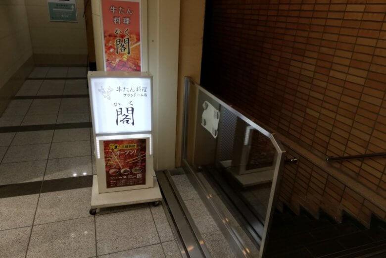 牛たん料理 閣 仙台ブランドーム本店