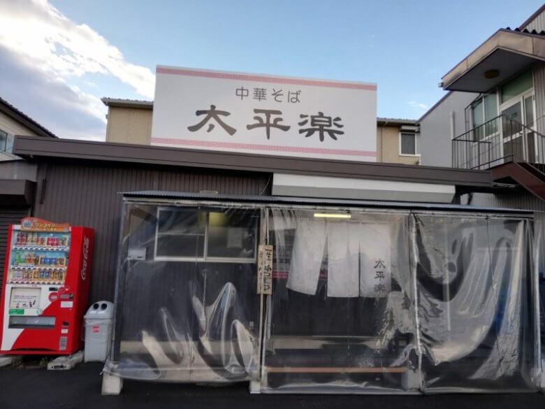 太平楽 六丁の目店