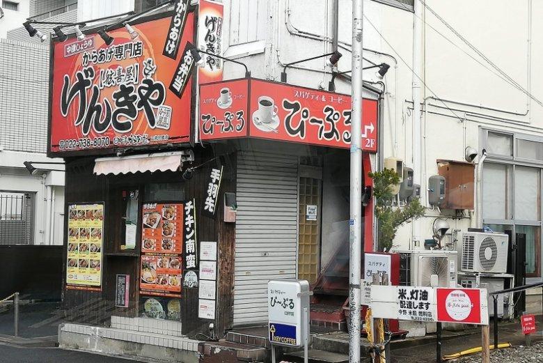珈琲店ぴーぷる