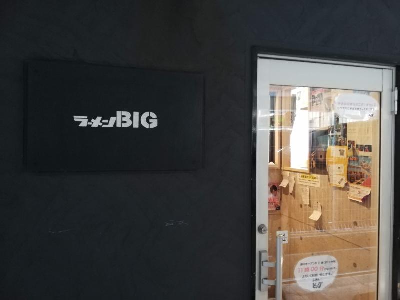 ラーメンBIG店舗