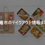塩竈でテイクアウトが出来る飲食店41選!自宅でお店の味を楽しもう!