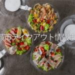 多賀城市でテイクアウト出来る飲食店情報!お持ち帰りで献立ラクラク!