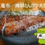 塩釜市の「海鮮料理とんかつ大関」は焼肉定食が旨くてデカイ!