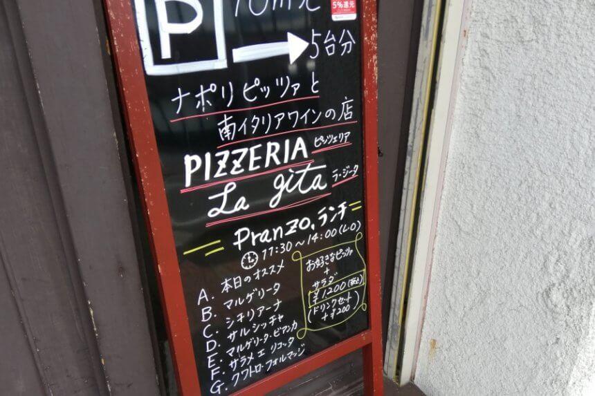ピッツエリアラジータのランチメニュー