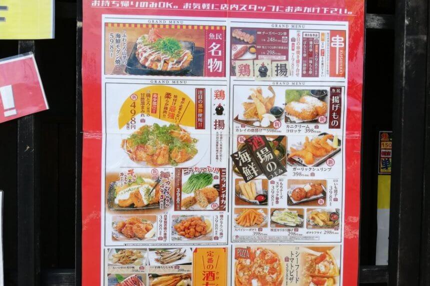 魚民食事メニュー