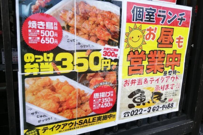 魚民テイクアウトメニュー