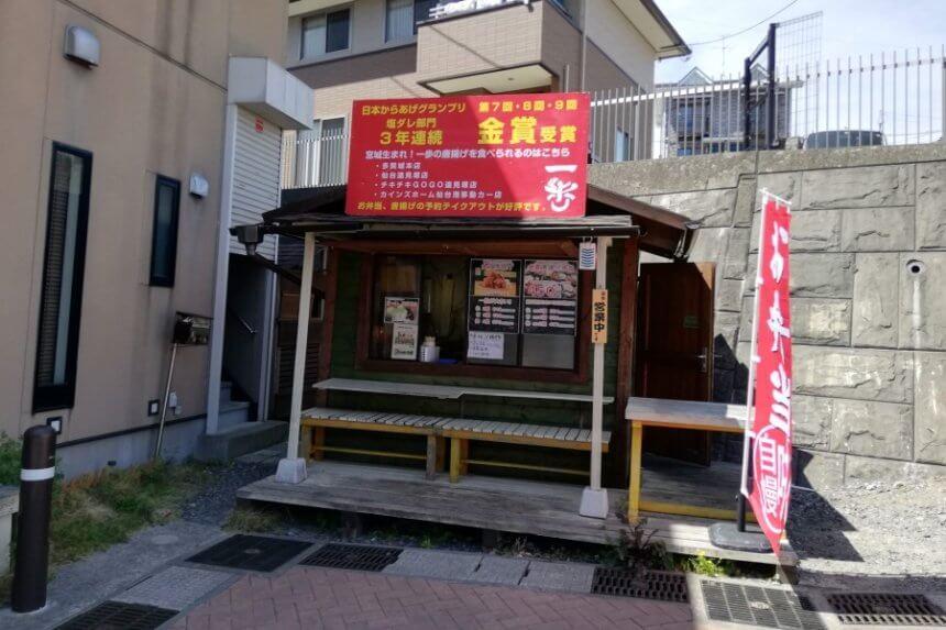 一歩多賀城駅前店の店舗