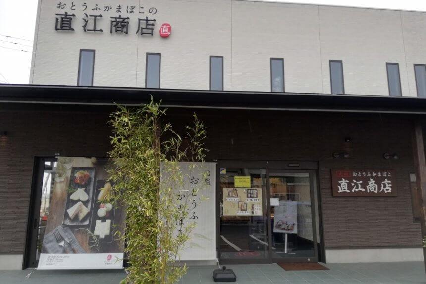 直江商店の店舗