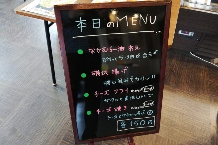 直江商店のメニュー
