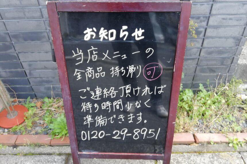 京都苑の看板