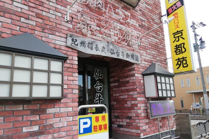 京都苑の店舗