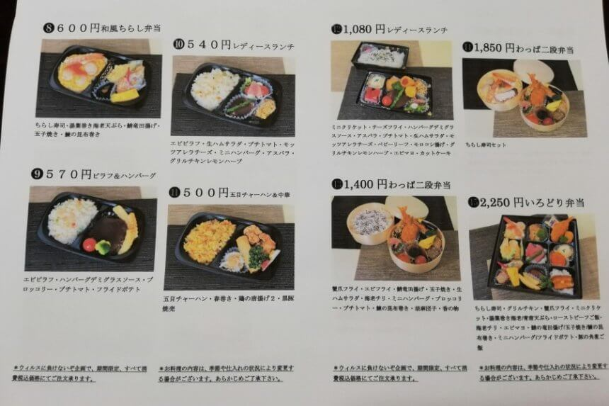 鈴忠のお弁当メニュー2