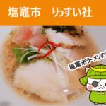 塩釜の新店「りっすい社」の塩ラーメンは魚介が香る丁寧な一杯!
