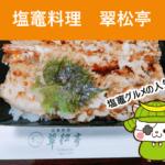 塩竈料理 翠松亭で天丼弁当を食す!人気店の弁当はやはり美味【テイクアウト】