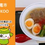 塩竈市のラーメン店「麺KOO(めんこう)」が新規開店!牛タンラーメンの店