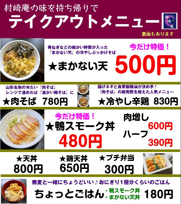 村崎庵メニュー