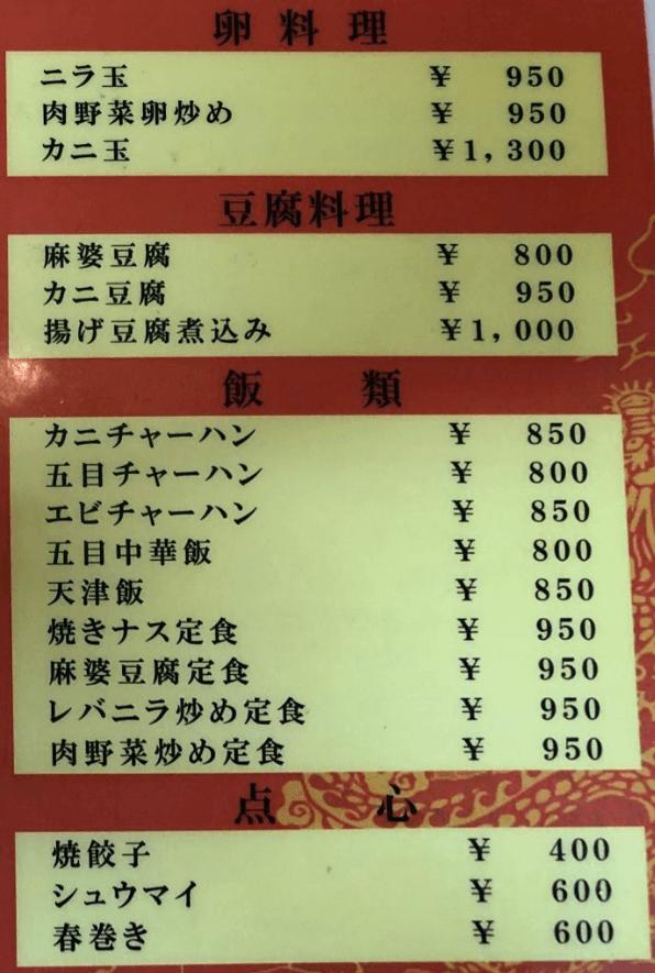 知味飯店メニュー1