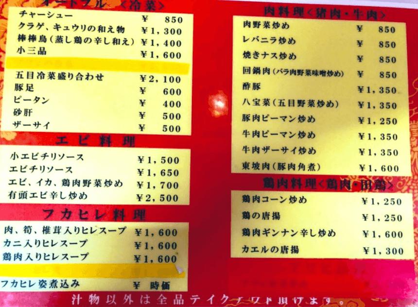 知味飯店メニュー2