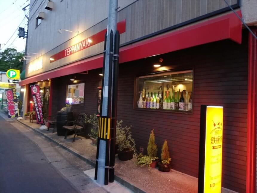 港町の鉄板焼の店舗