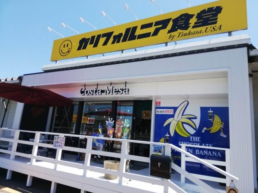 カリフォルニア食堂の店舗
