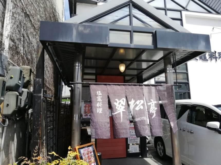 翠松亭の店舗