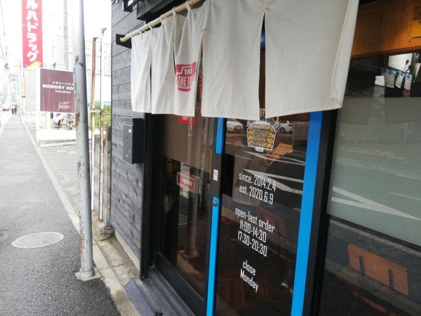 こいけ屋の店舗