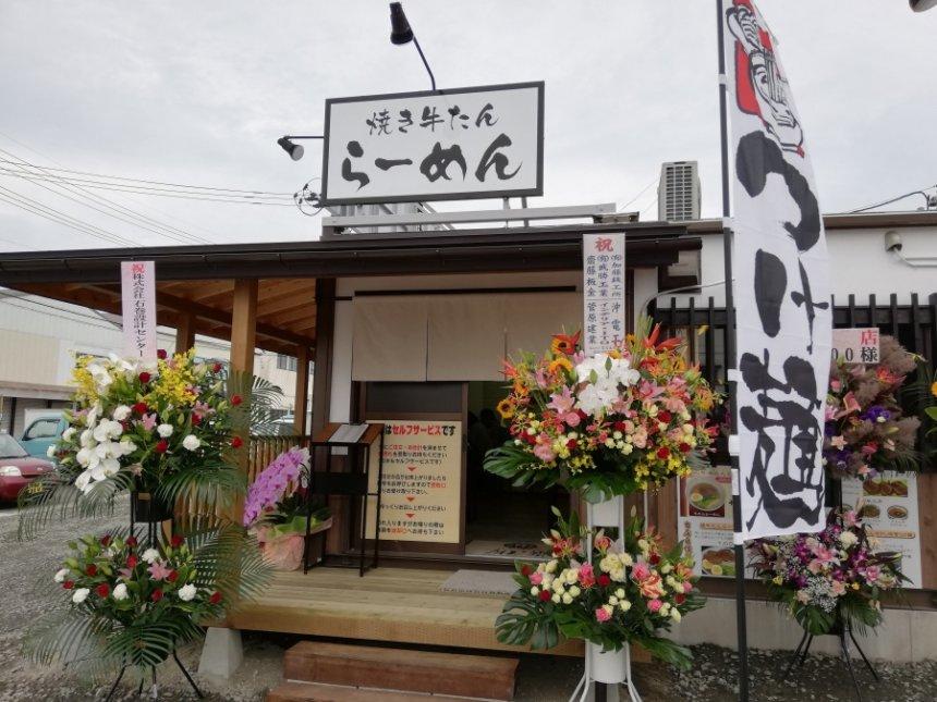 麺KOOの店舗