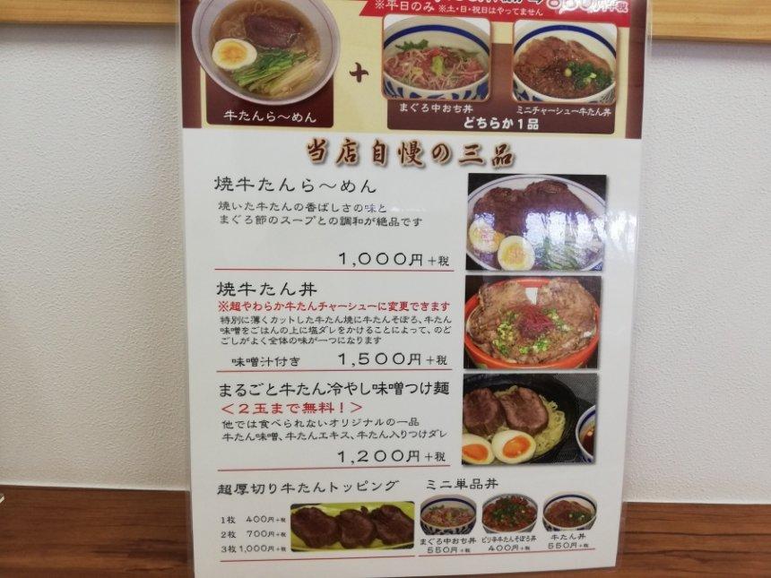 麺KOOのメニュー