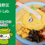 Chai Lab.(チャイラボ)印度カリー子コラボ店はスパイスの入門店!