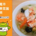 塩竈の「中華菜園干楽」はエビそばが凄い!海老好きなら一度は食べたい味