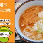 塩竈市「日乃出庵」 | 老舗の蕎麦屋で食べるラーメンが美味い