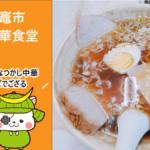 【塩竈市】東華食堂でチャーシュー麺を食す!塩釜老舗ラーメンの懐かしい味