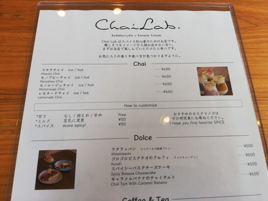 Chai Lab.のメニュー2