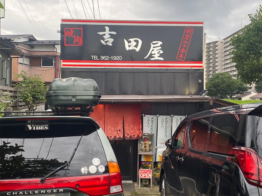 吉田屋の外観