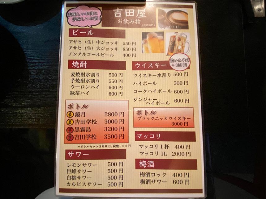 メニュー(吉田屋)04
