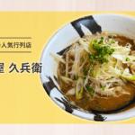 利府町にある人気店『麺屋 久兵衛』で魚介系味噌らーめんを楽しむ!