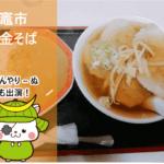 塩釜の「黄金そば」はラーメンが美味い!尾島町の老舗店は地元人に人気
