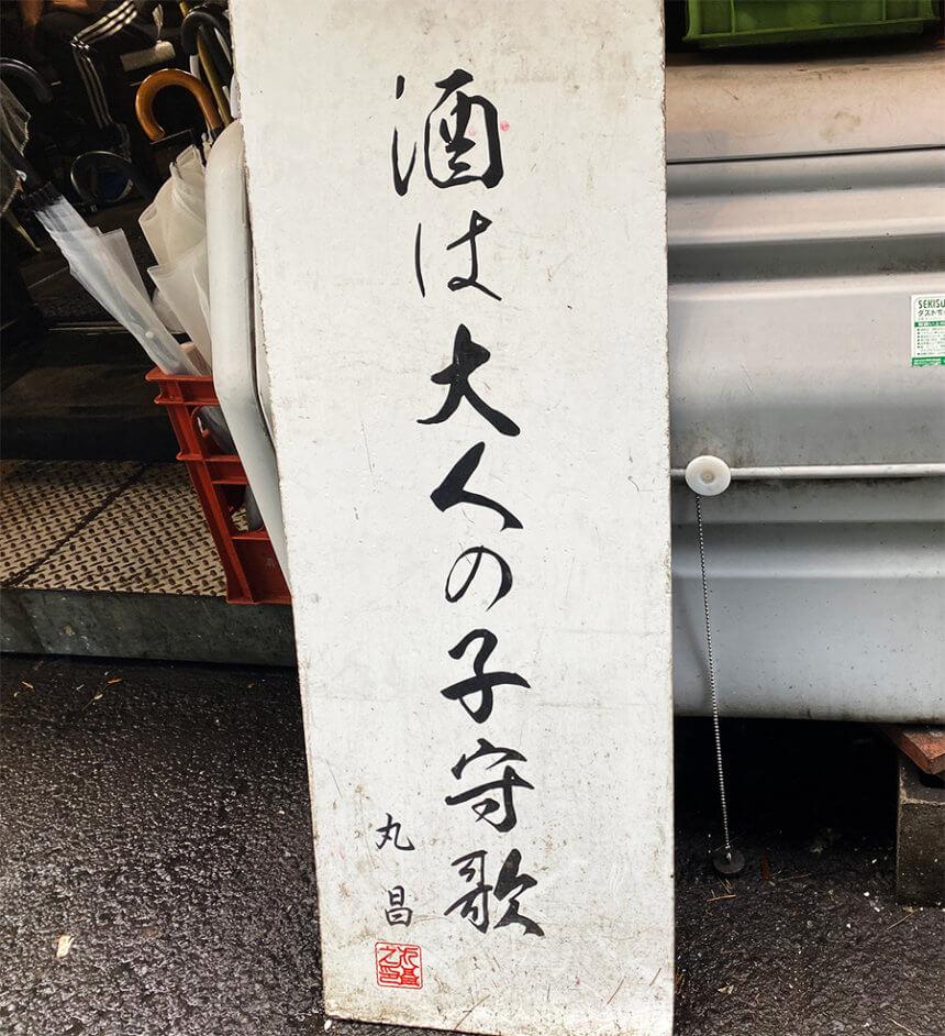 『モツ焼専門 丸昌』の名言