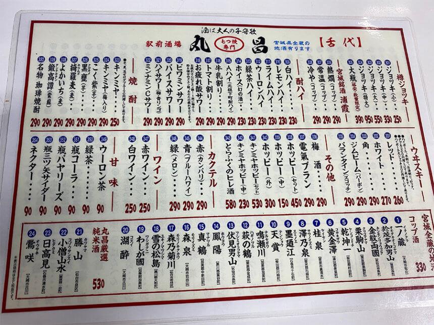 『モツ焼専門 丸昌』のメニュー01