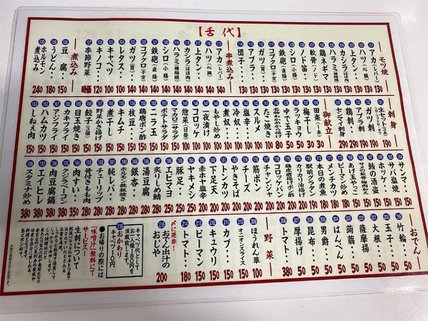 『モツ焼専門 丸昌』のメニュー02