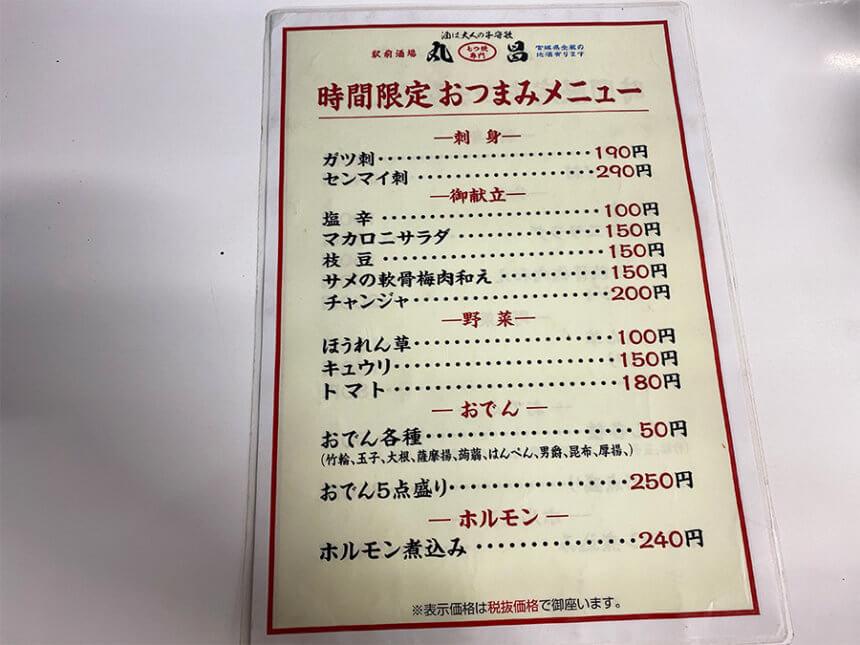 『モツ焼専門 丸昌』の時間限定メニュー02