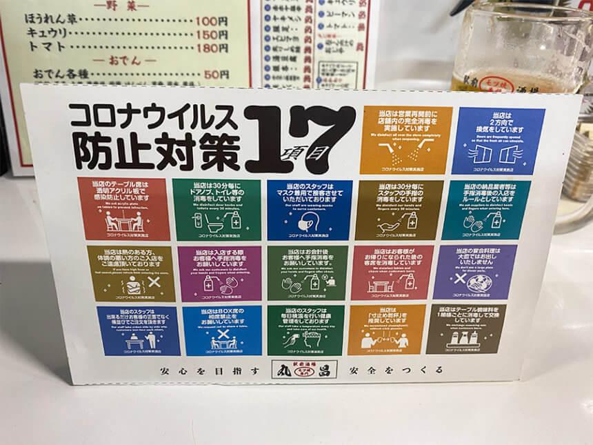 『モツ焼専門 丸昌』のコロナ対策