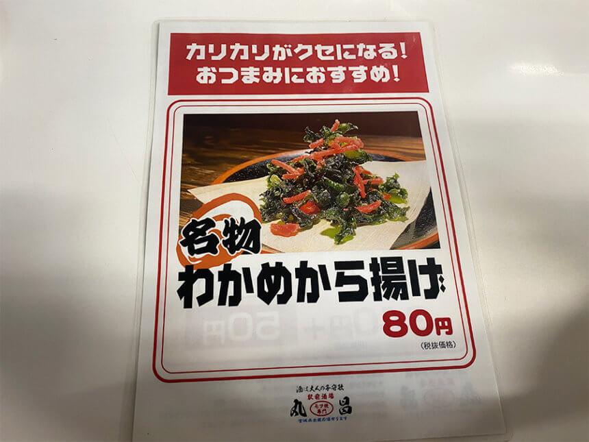 丸昌のその他メニュー03