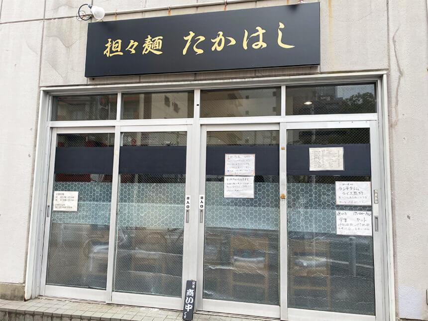 担々麺たかはしの店舗