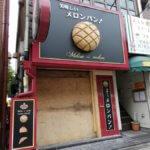 【ラーメン開店】仙台市広瀬町に自家製麺ビブグルメンが10月14日オープン!