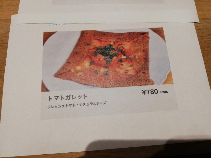 トマトガレットの写真