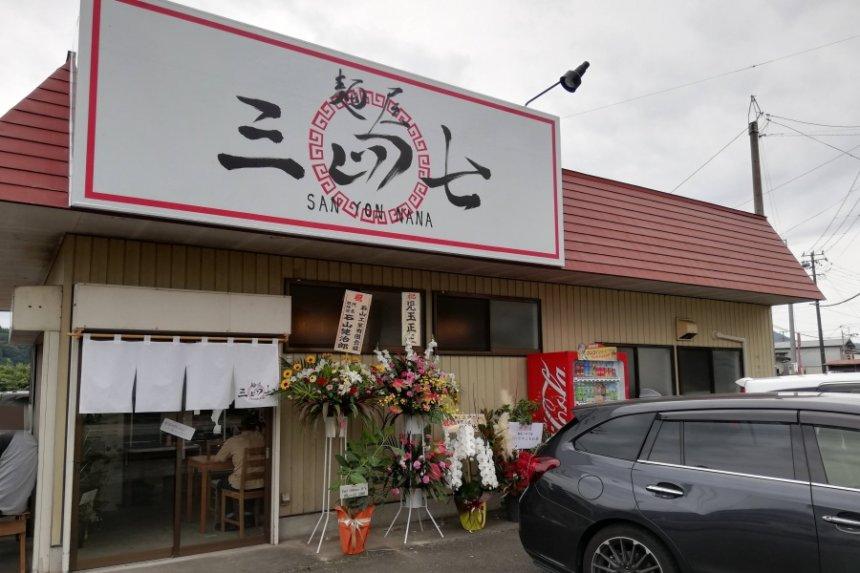 麺屋三四七の店舗