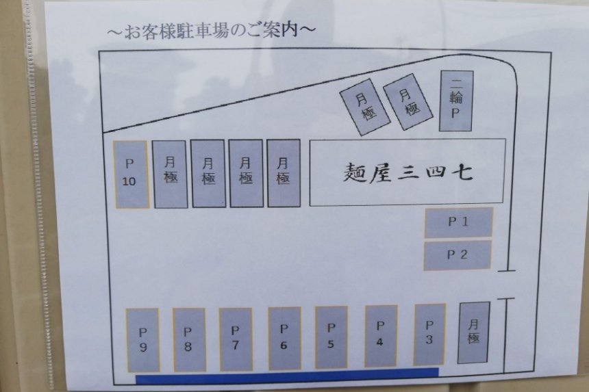 麺屋三四七の駐車場説明図